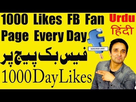 How To Increase Your Facebook Page Likes Free  [Urdu Hindi]