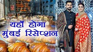 Virat Kohli - Anushka Sharma Mumbai Reception मे यहाँ होगी शाही मेहमान नवाज़ी   वनइंडिया हिंदी