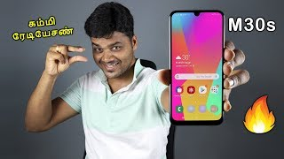 Samsung M30s Review with Pros & Cons | Radiation ரொம்ப குறைவு