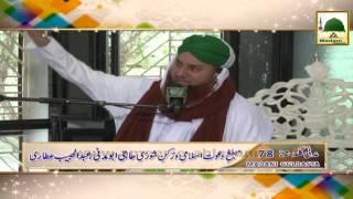 Short Bayan - Zikrullah Ke Fazail - Abdul Habib Attari Guldasta#78
