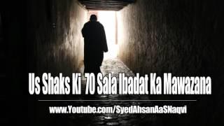 Us Shaks Ki 70 Sala Ibadat Ka Mawazana - Silent Message