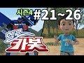 헬로카봇 시즌4 모아보기21~26화