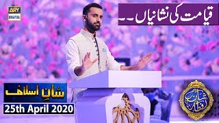 Shan-e-Iftar | Segment | Shan-e-Islaaf | 25th April 2020