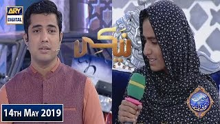Shan e Iftar - Naiki - (Qudrat Ki Azmaish) - 14th May 2019