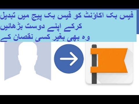 convert facebook account into a facebook page hindi/urdu