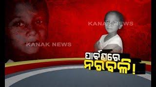 Damdar Khabar: Human Sacrifice Of A Boy In Bolangir