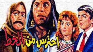 Ehtares Men El Khot Movie - فيلم احترس من الخط