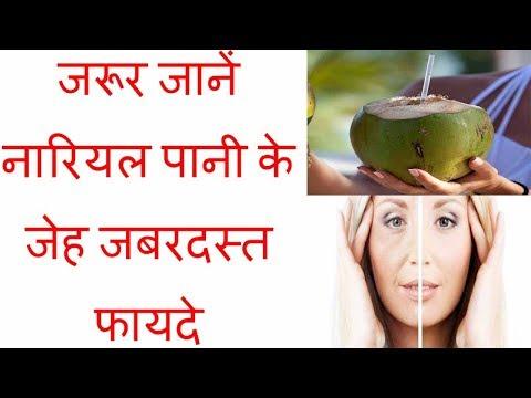 Amazing Health Benefits of Coconut Oil || Make Life Easy || Health Tips [ HINDI ]