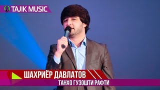 Шахриёр Давлатов - Танхо гузошти рафти | Shahriyor Davlatov - Tanho guzoshti rafti