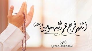 أدعية بصوت الشيخ سعد الغامدي