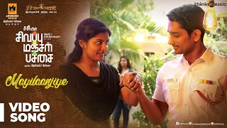 Sivappu Manjal Pachai | Mayilaanjiye Video Song | Siddharth, G.V.Prakash Kumar | Sasi | Siddhu Kumar