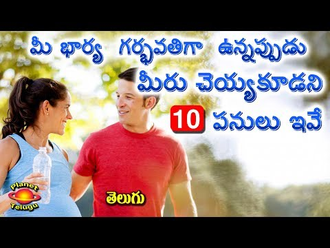 10 Things NOT to do when your wife is pregnant in Telugu by Planet Telugu