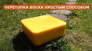 ПЕРЕТОПКА ВОСКА