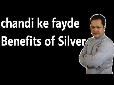 UPAY KA MAHTAW#BENEFITS OF SILVER#CHANDI KE UPAY KE LABH#चांदी के चमत्कारिक उपाय