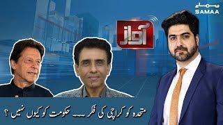 MQM Vs PTI | Awaz | SAMAA TV | 13 January 2020