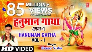 Hanuman Gatha 1 By Kumar Vishu [Full Song] - Hanumaan Gatha Vol.1