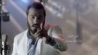 نور الزين - ما يطك بحجار / جلسات الرماس I 2016 I
