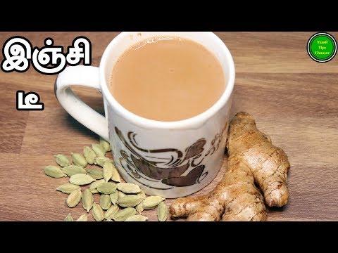 இஞ்சி டீ செய்வது எப்படி | How to Make Ginger Tea | Ginger Tea With Milk | Tea Recipes
