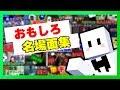 Download lagu ぴくと - 面白名場面集