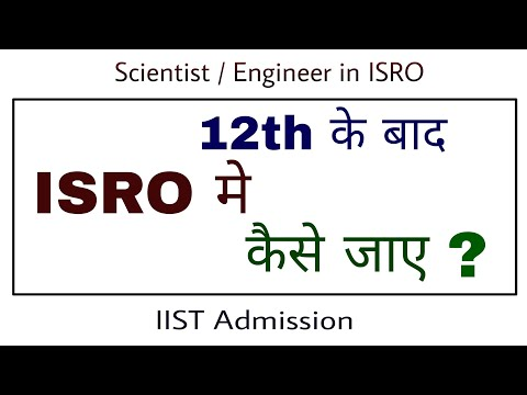 ISRO after 12th PCM | IIST admission | Previous Year Cut Off