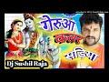Download Gerua Color Chatkar Sadiya Kinle Bani Khesari Lal Yadav - गेरुआ कलर चटकार MP3,3GP,MP4