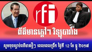 RFI Khmer Radio,Khmer breaking news, Cambodia Politics News,Cambodia News,By Neary khmer