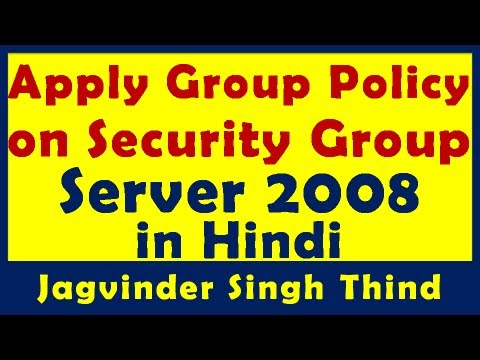 Group Policy on Security Group in Windows Server 2008 - Video 19