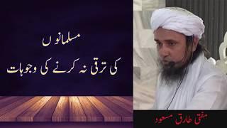 Muslamo ki taraqi na krny ki wja ? Mufti Tariq Masoodمفتی طارق مسعود،مسلمانوں کی ترقی نہ کرنے کی وجہ