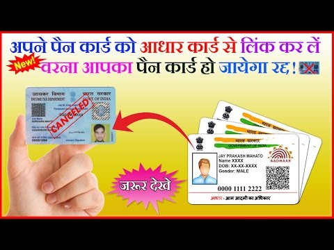 How to Link Pan Card with Aadhar Card Full details | 2017