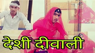 देशी दीवाली । Mangi RajpuT Deshi diwali । राजस्थानी मारवाडी हरयाणवी कॉमेडी Deepawali comedy