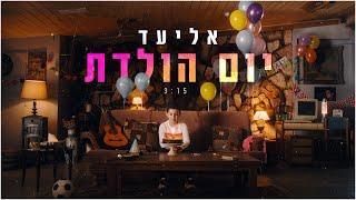 Eliad - Birthday | אליעד - יום הולדת