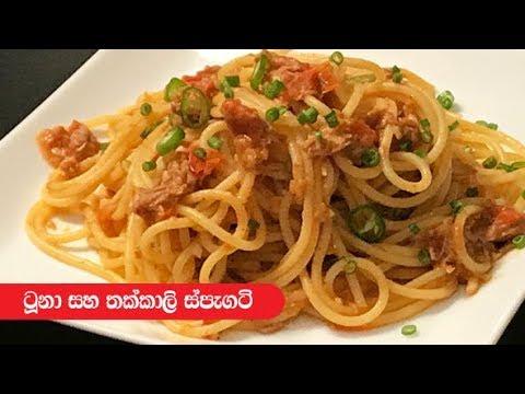 Tuna and Tomato Spaghetti - Episode 295
