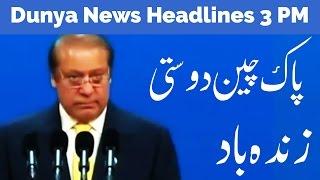 Dunya News Headlines - 03:00 PM - 15 May 2017