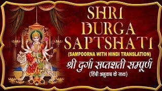 SHRI DURGA SAPTSHATI SAMPOORNA (COMPLETE) With Hindi Translation  By Somnath Sharma