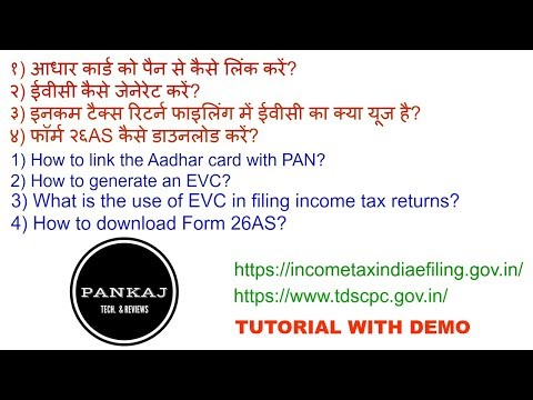 Linking Aadhar, Generating EVC, use of EVC and how to download Form 26AS Tax Credit