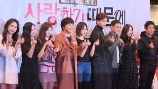 [ENG] [풀영상] 김유정·서현진·차태현 '사랑하기 때문에' VIP 시사회  (Because I Love You, Kim Yoo Jung, Seo Hyun Jin) [통통영상]