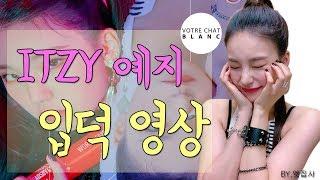 Download itzy예지입덕영상 Video