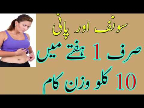 wazan kam karne ka tarika in urdu How To Lose Belly Fat  Weight Loss tips  in Hindi  Urdu  موٹاپے کے