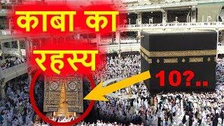 मक्का मदीना के काबा में छिपे हैं कई राज जानकर चौक जाएंगे // Makka Madina Kaba Mystery