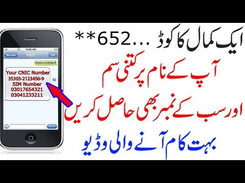 How To Check  My All Number On My CNIC in urdu | My Technical Help