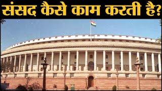 Parliament का Winter session शुरू, मगर कितने सत्र होते हैं, कब होते हैं, जान लीजिए