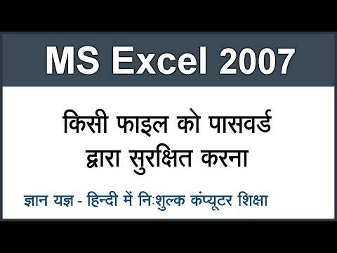 How to protect file through password in MS Excel 2007 in hindi Part 50