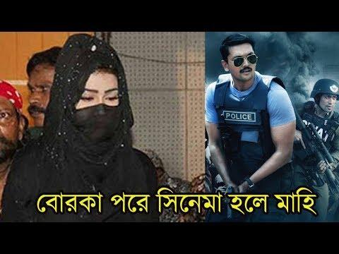 Xxx Mp4 বোরকা পরে সিনেমা হলে মাহি Mahia Mahi In Cinema Hall Bangla Showbiz News 2017 3gp Sex