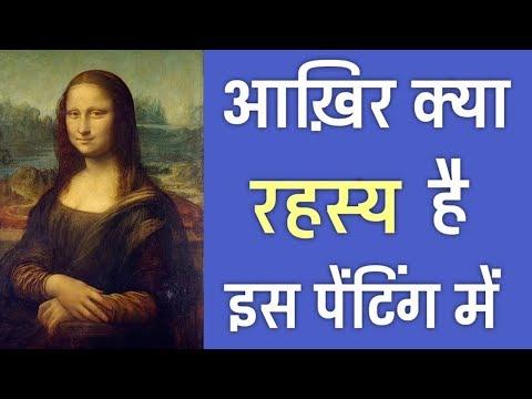 Xxx Mp4 मोना लिसा की 23 रहस्यमयी बातें 23 Mysteries About Mona Lisa PhiloSophic 3gp Sex