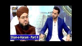 "Shan-e-Haram Hajj Special Transmission Part 04 ""Hajj Ka Sab Se Bara Ijtimayi Pehlu"" - 31 Aug 2017"