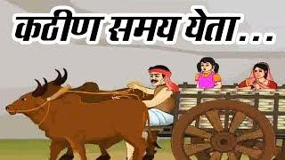 कठीण समय येता...   Kathin Samay Yeta   5th Std   Marathi   Marathi Medium   SSC Board   Home Revise