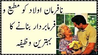 Oulad ko Farma Bardar Bnane ka Qurani Wazifah ...اولاد کو فرمابرداربنانے کا قرآنی وظیفہ