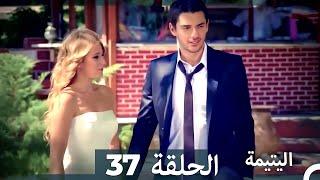 الحلقة 37 اليتيمة - Al Yatima