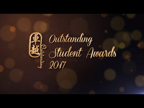The Outstanding Student Awards 2017 - Awardees' Sharing