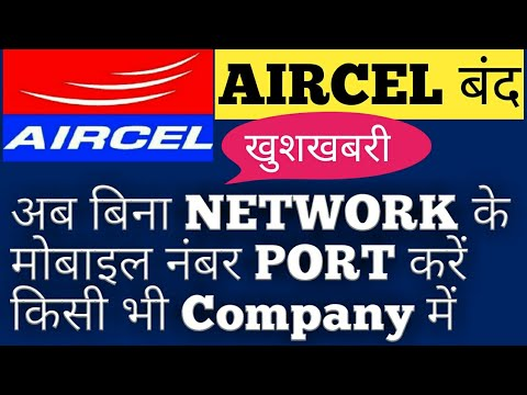How To PORT Aircel To Other Without Network| बिना NETWORK के Aircel से कैसे PORT करें| G&T Advice